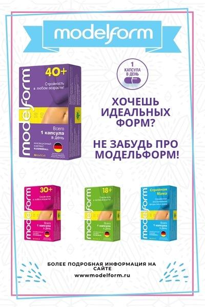 таблетки для похудения стройная мама