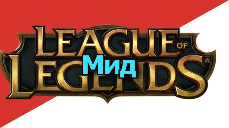 МИД Лайн пока никто не видит. l League of legends
