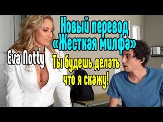 Eva Notty Секс со зрелой мамкой секс порно эротика sex porno milf brazzers anal blowjob milf anal секс инцест трахнул русское