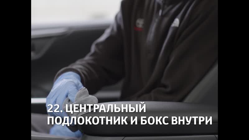 Как правильно продезинфицировать Toyota RAV4