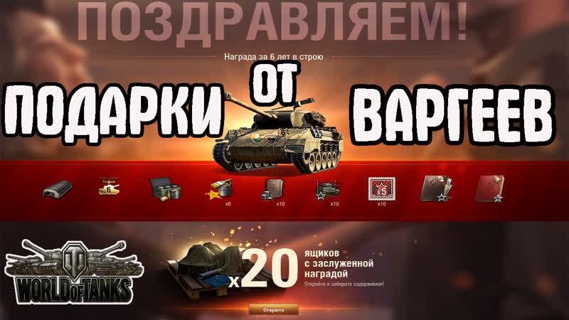 ПОДАРКИ ОТ ВОРГЕЕВ. СУПЕР ХЕЛКАТ и ДРУГИЕ ПЛЮШКИ. World of Tanks