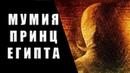Мумия: Принц Египта (Обзор)