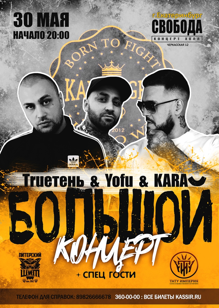 Афиша TRUEТЕНЬ&YOFU&KARA/30 МАЯ/СВОБОДА