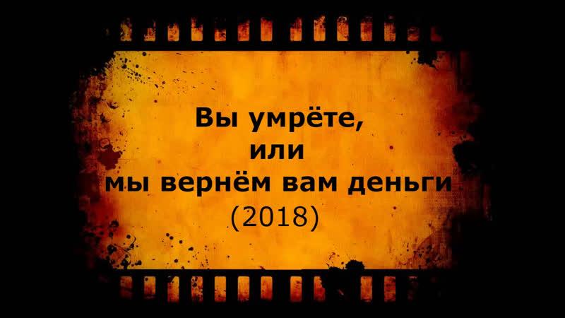 Кино Live338..[D|e|a|d.in.a.We-ek.Or.Yo-ur.Mo-ney.Ba\|ck.2018 MaximuM