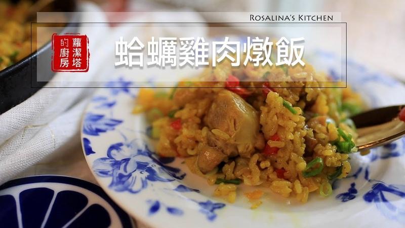 蘿潔塔的廚房 蛤蠣雞肉燉飯,在家簡單吃,一鍋到底料理。