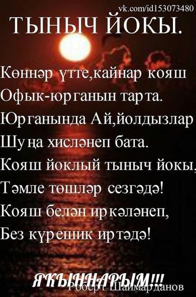 Открытка по татарски спокойной ночи, открытку мая