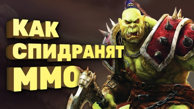 World of Warcraft 33 босса за полчаса Спидран в деталях