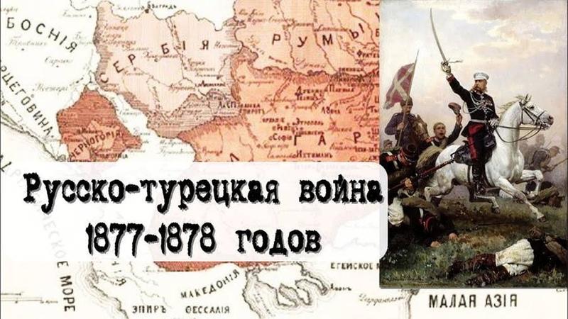 Русско-турецкая война 1877-1878 годов (рассказывает историк Олег Алпеев)