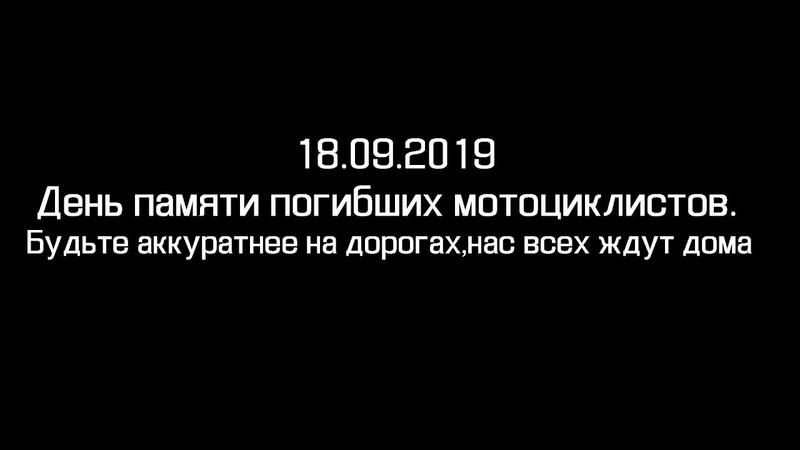 18.09.2019 День памяти погибших мотоциклистов.