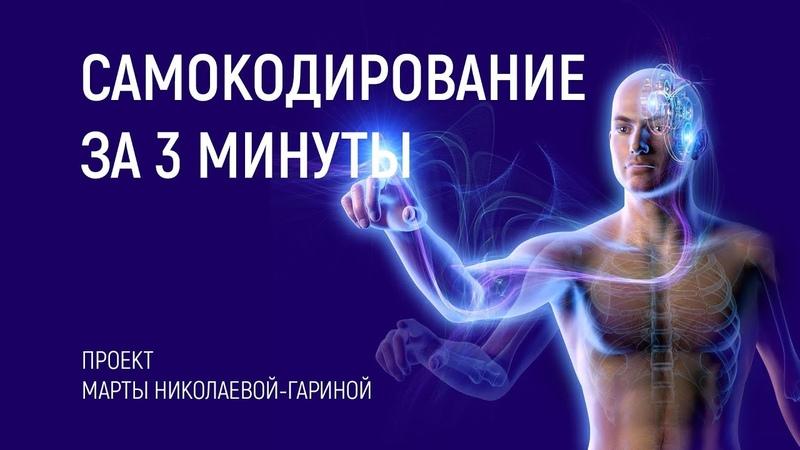 Самокодирование за 3 минуты (сеанс) | Марта Николаева-Гарина