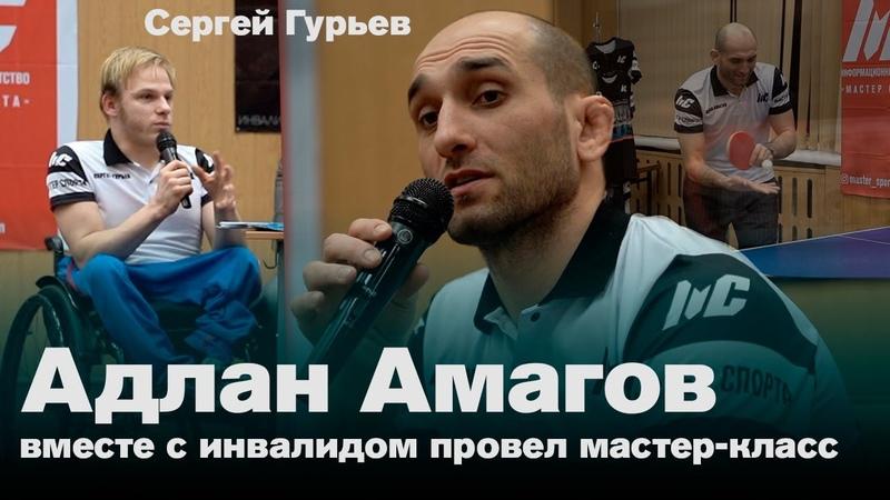 Адлан Амагов и Серьгей Гурьев Семинар в Москве