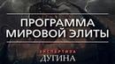 Александр Дугин. Перевёрнутый мир. На пороге демонической реальности