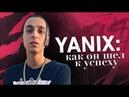Как Yanix шел к успеху большое интервью Новая Школа