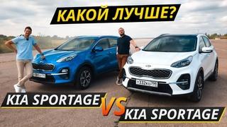 Переплата за комплектацию. Стоит ли? Kia Sportage против Kia Sportage | Выбор есть!