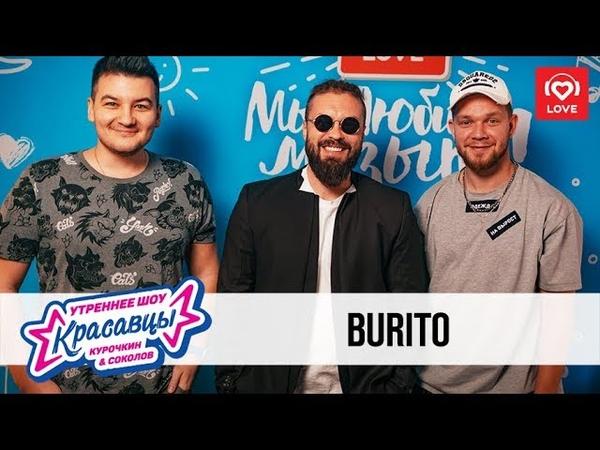 Burito в гостях у Красавцев Love Radio