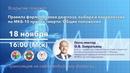Правила формулировки диагноза, выбора и кодирования по МКБ-10 причин смерти: Общие положения