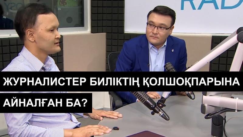 Журналистер биліктің қолшоқпарына айналған ба Қазақ телевизиясының болашағы мен сөз бостандығы
