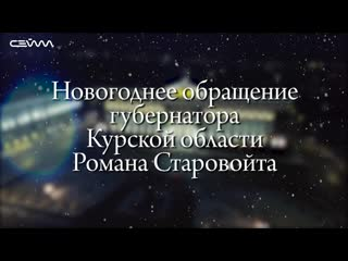 Новогоднее обращение губернатора Курской области Романа Старовойта