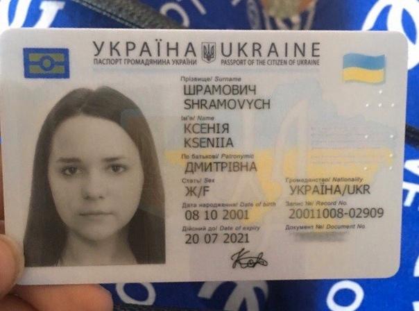 Ukrainians can swap passport book for passport card
