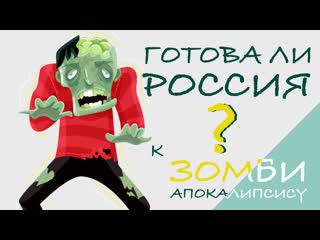 Готова ли Россия к зомби апокалипсису