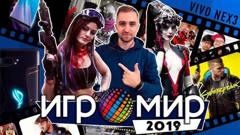 Игромир 2019 - Cyberpunk 2077, Asus ROG Phone 2, Vivo NEX 3, турнир по PUBG Mobile