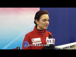 Интервью евгении медведевой для cctv / shanghai trophy