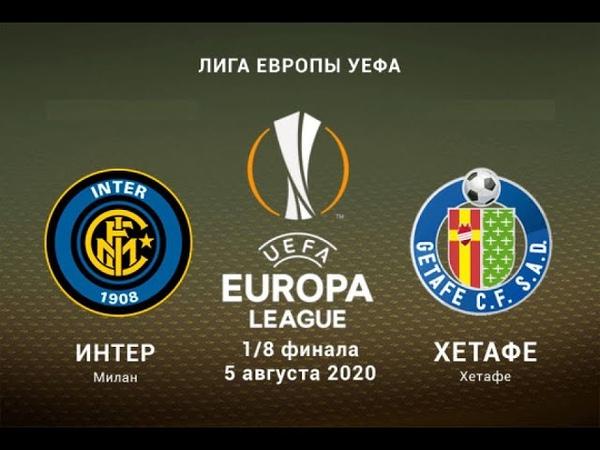 Интер-Хетафе Лига Европы 18 финала 05.08.20