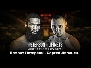 Сергей липинец - ламонт питерсон / lamont peterson - sergey lipinets