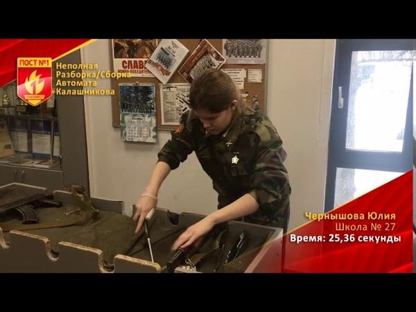 Школа №27 - Чернышова Юлия