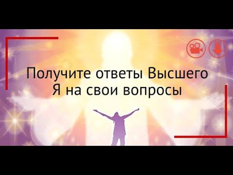 🙏Как ОБРЕСТИ СЕБЯ 🙏Восстановим Связь с Высшим Я 🙏Академик Миронова В Ю и В Пошетнев