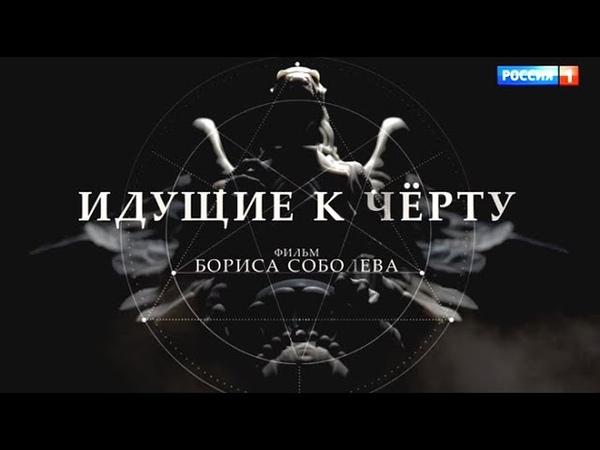 Идущие к черту. 1 серия. Фильм Бориса Соболева