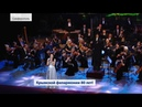 Крымской филармонии исполнилось 80 лет (Крым) 10.12.2019