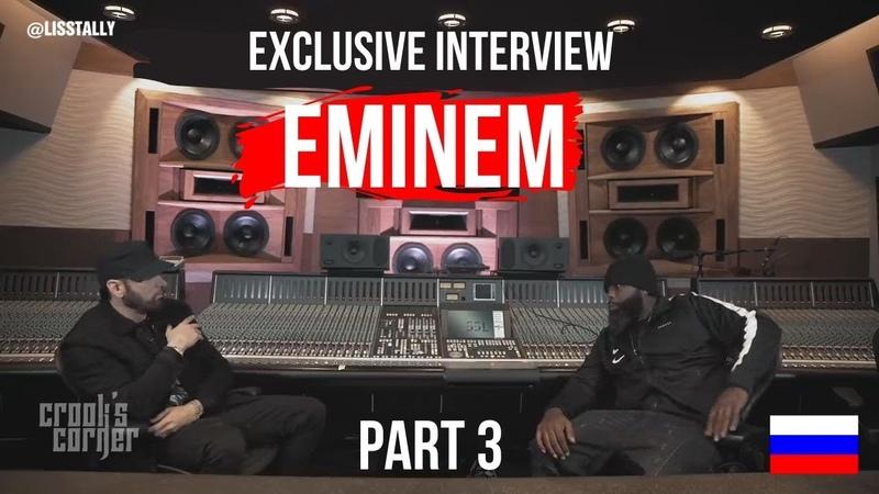 Crook's Corner Exclusive Interview w Eminem РУССКАЯ ОЗВУЧКА PART 3 EMINEM