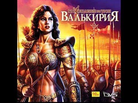 Восхождение на трон Валькирия Noven свобода Часть 9