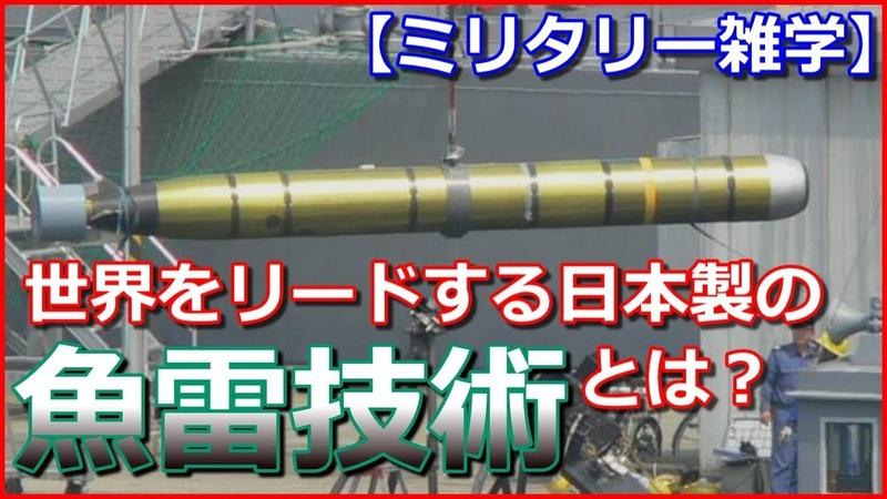ミリタリー雑学 世界に誇る日本製の「魚雷技術」とは?