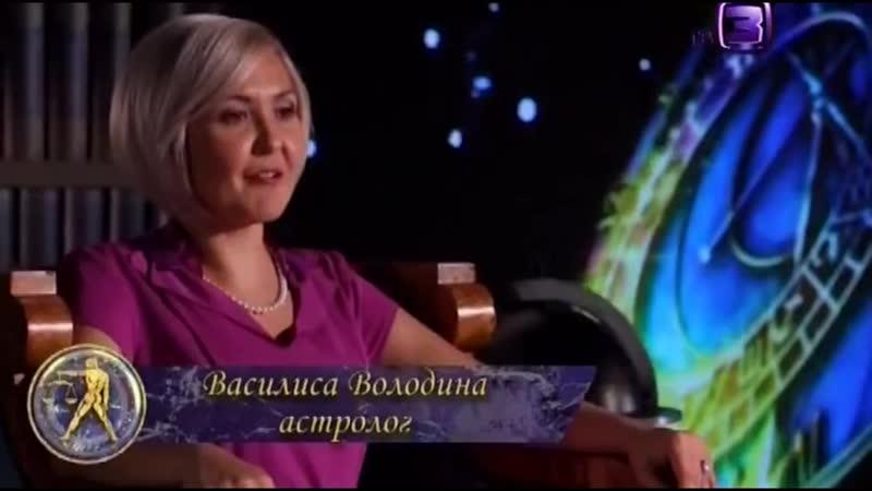 Василиса Володина Весы 13 знаков Зодиака