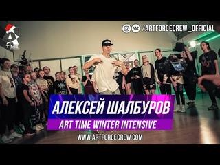 Алексей Шалбуров | ART TIME Winter Intensive 2020