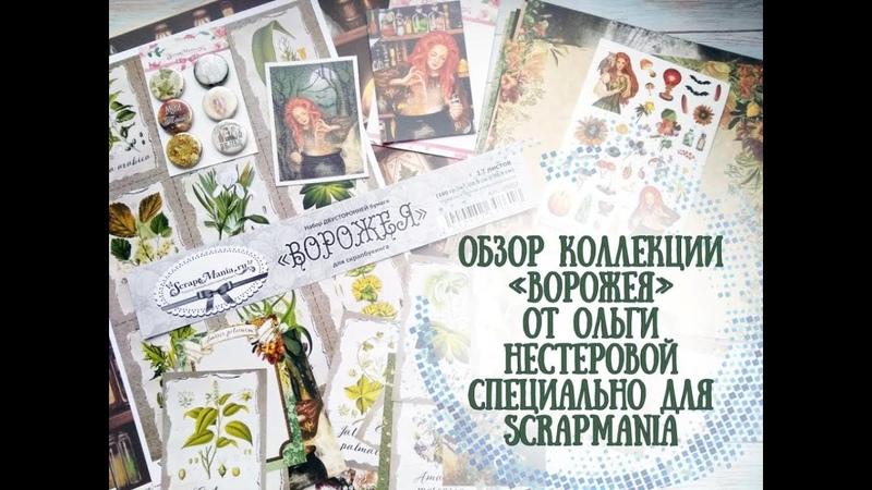 Обзор коллекции Ворожея от ScrapMania