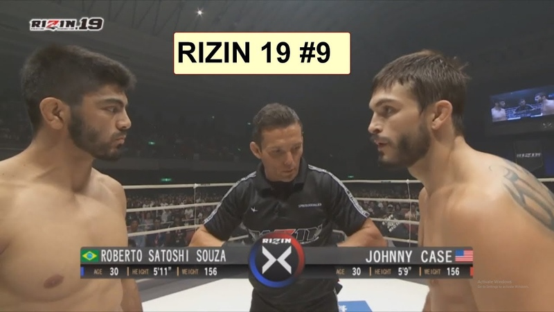 【 RIZIN 19】 ジョニー・ケース vs ホベルト・サトシ | Roberto Satoshi vs Johnny Case 9