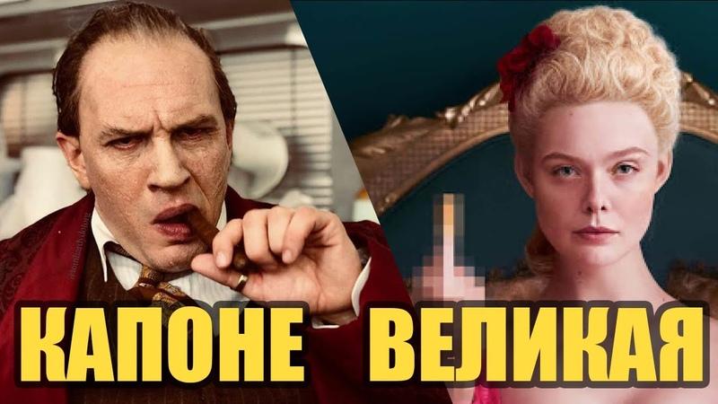 Подкаст БЕЗДЕЛЬНИКИ - 14 | Лицо со Шрамом с Томом Харди и Великая сатира на историю России