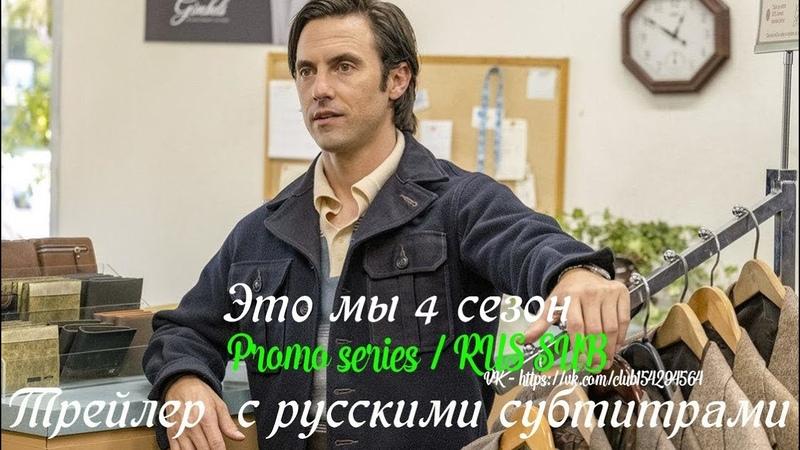 Это мы 4 сезон 7 серия
