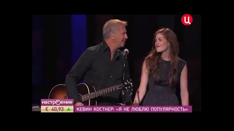 Interview with Kevin Costner Интервью с Кевином Костнером