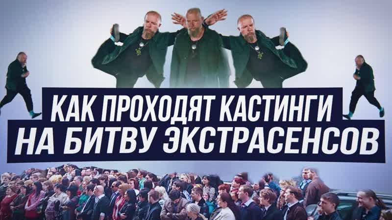 Кузьма КАК ПРОХОДЯТ КАСТИНГИ НА БИТВУ ЭКСТРАСЕНСОВ!