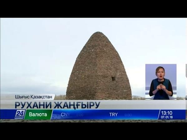 Қозы Көрпеш Баян Сұлу кесенесі Қазақстанның киелі жерлері тізіміне енді