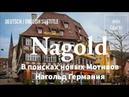 Nagold | Auf der Suche nach neuen Motiven | Abstrakte Acrylmalerei