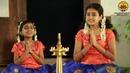 Naranaayingane Shiva Shambho Shambho Sooryagayathri Niranjana Vande Guru Paramparaam