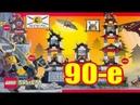 Серии LEGO 90 х Ninja 1998 199 1 часть