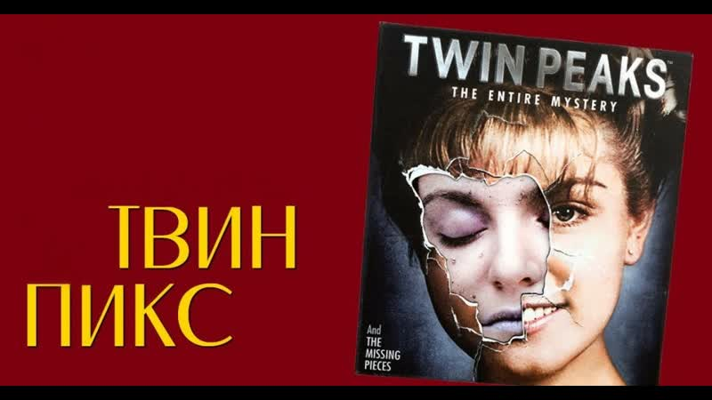 Тёплые ламповые вечера с Твин Пиксом 2 СЕЗОН 12 СЕРИЯ
