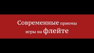 Современные приёмы игры на флейте - Алексей Исаев