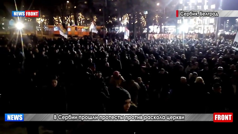 В Сербии прошли протесты против раскола церкви